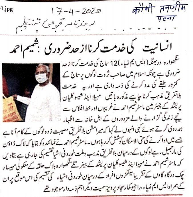 17th April Quami Tanzeem News Paper