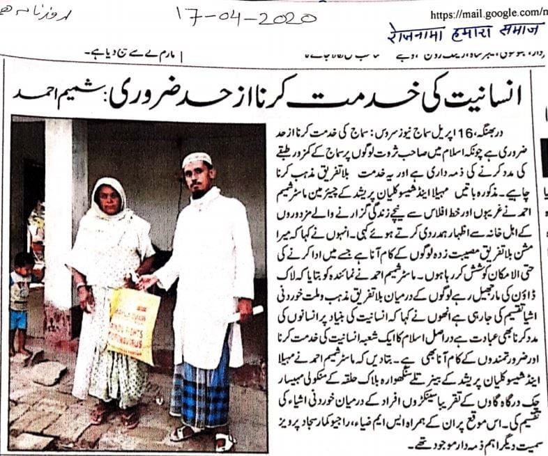 17th April Rajnama News Paper