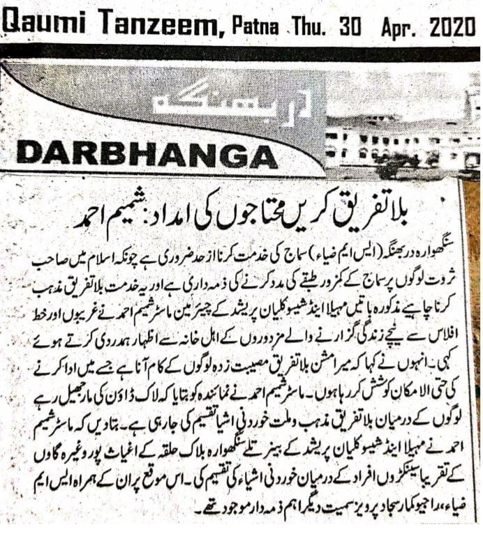 30 April Quami Tanzeem News Paper