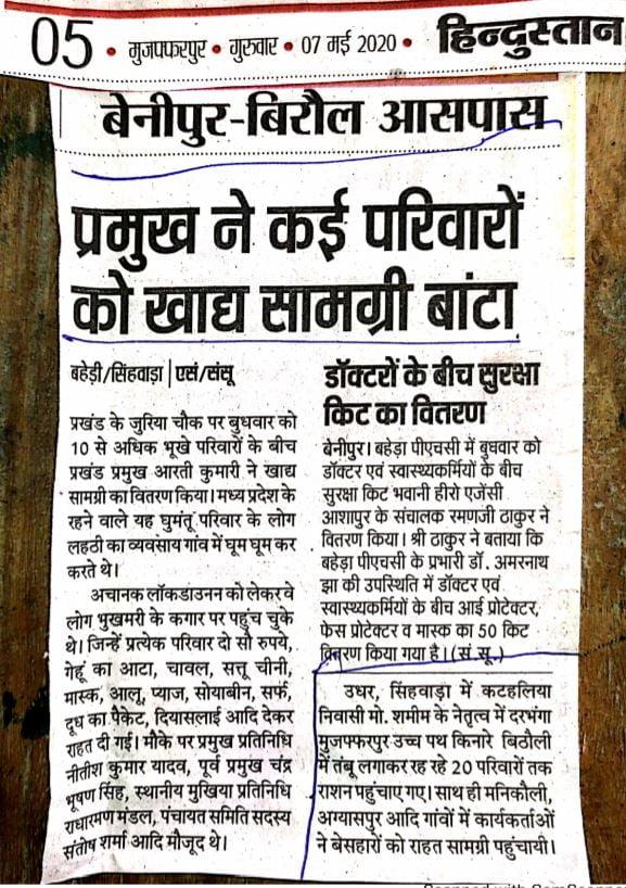 7th May Hindustan News Paper