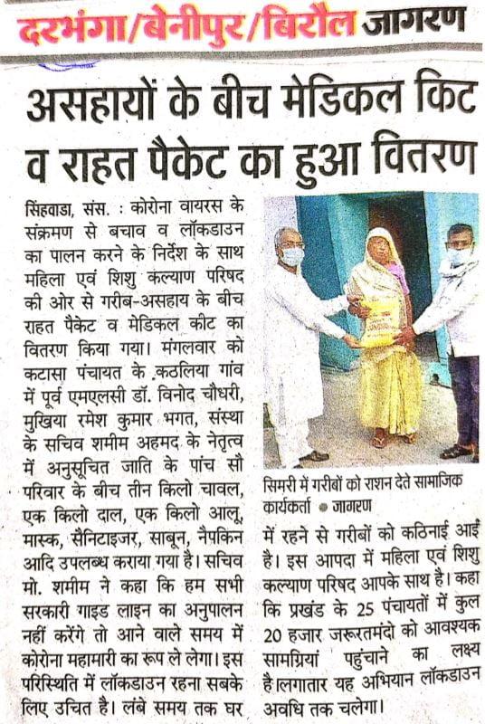 9th April Danik Jagran News Paper
